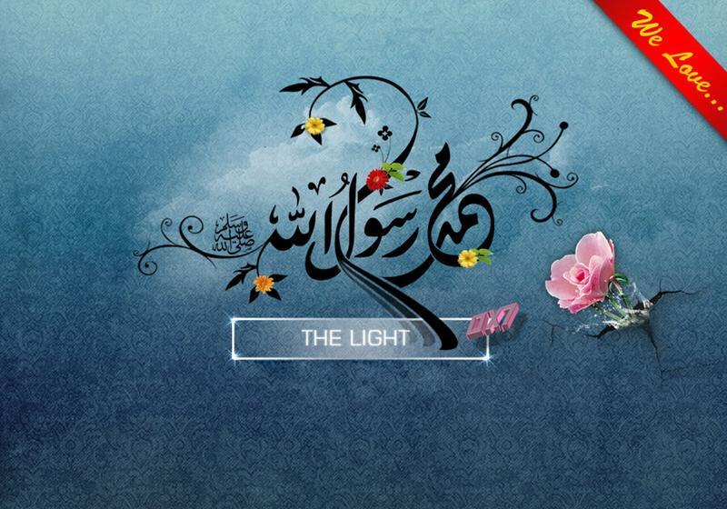 We Love Muhammad Rasulullah SAW